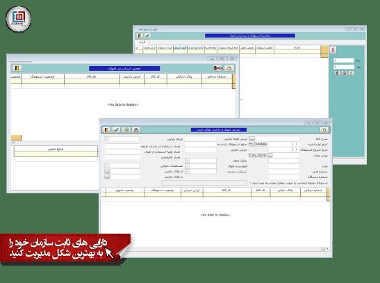 asset-software
