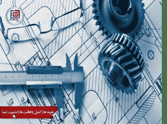 نرم افزار حسابداری تولیدی جهش؛ مدیریت و کنترل عملیات تولید را بهینه و آسان نموده