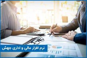 نرم افزار یکپارچه حسابداری